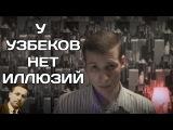 99 мыслей// У узбеков нет иллюзий! А психогенетика — не наука.