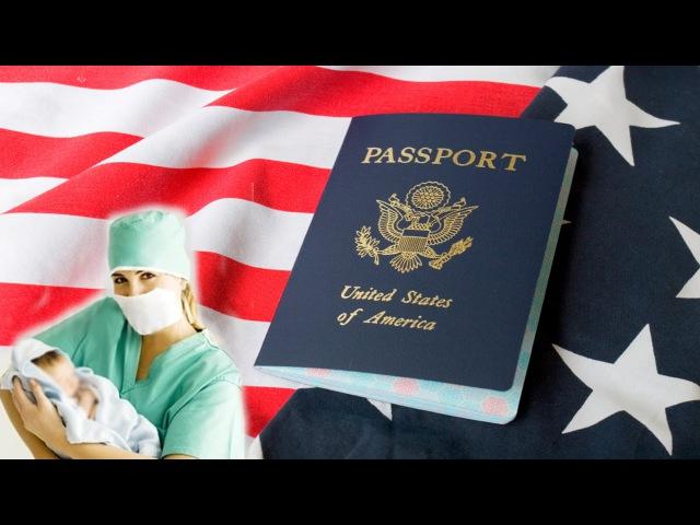 Роды в США Бесплатные и платные роды в Америке Русская Америка