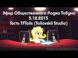 Эфир Общественного Радио Табуна 5.12.2015. Гость TFTails (Tailovskii Studio)