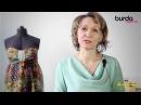 Швейная машинка. Видео урок 10 от Burda: работа с косой бейкой 1