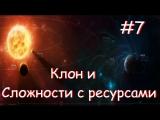 FTB Galactic Science #7 Клон и Сложности с ресурсами