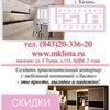ООО Листа - Мебель на заказ Казань