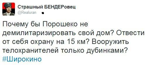 Основные обстрелы украинских войск сегодня проводились на Донецком направлении, - пресс-центр АТО - Цензор.НЕТ 9899