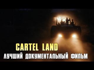 ОСКАР 2016 - Лучший документальный фильм (Земля картелей) - Номинант