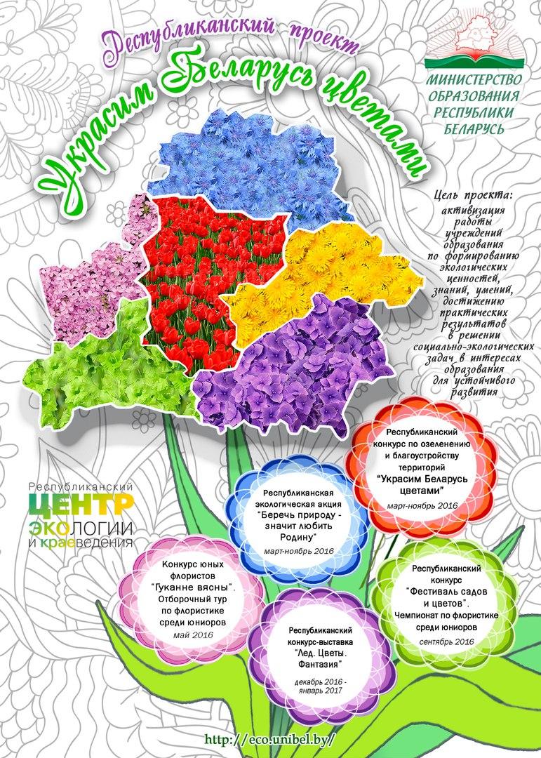 Старт Республиканского мега-проекта «Украсим Беларусь цветами».