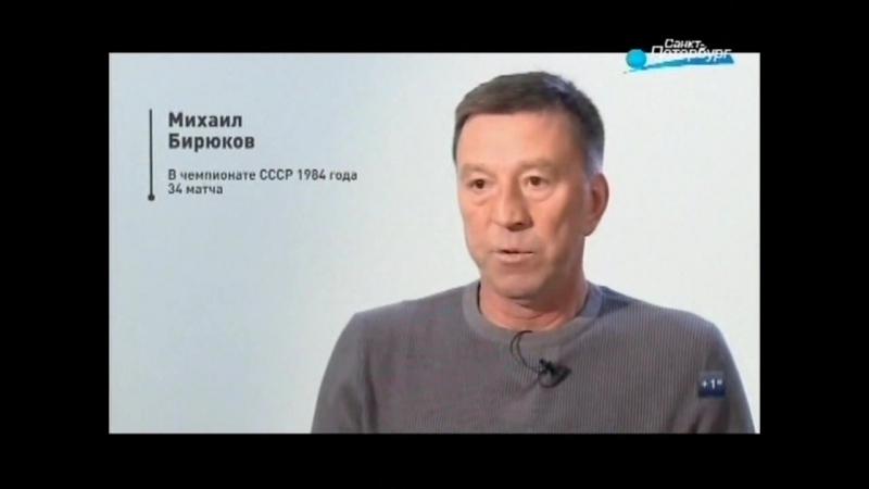 Зенит - 84. Жизнь после триумфа спустя 30 лет