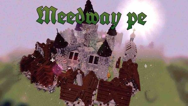 Сервер MeedwayPe