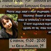 Екатерина Кузьменко - ВСТРЕЧА С ЧИТАТЕЛЯМИ