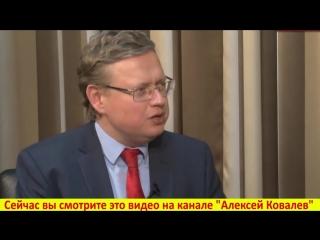 Михаил Делягин – Почему ПУТИН БОИТСЯ что -то менять, чтоб улучшить жизнь в Росси.2015