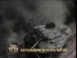 Батальоны просят огня/ 1985 Украинский ТВ-ролик