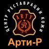 """Центр реставрации кожи """"Арти-Р"""" Ростов-на-Дону"""