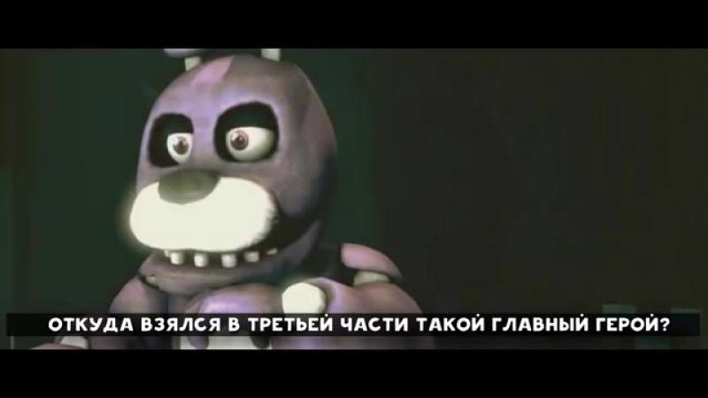 Великая Рэп Битва - Бонни VS Спрингтрап