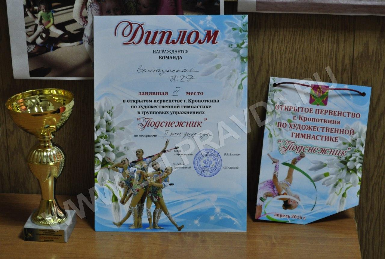 Спортсменки Зеленчукского района призеры соревнований по художественной гимнастике в групповых упражнениях