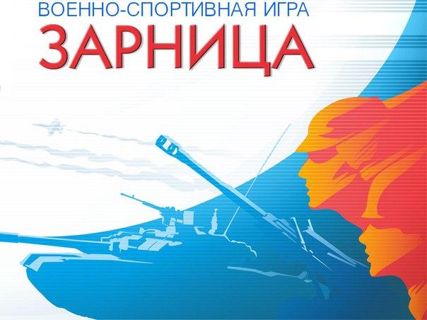 Школьники из Зеленчукского района примут участие в военно-спортивной игре «Зарница»