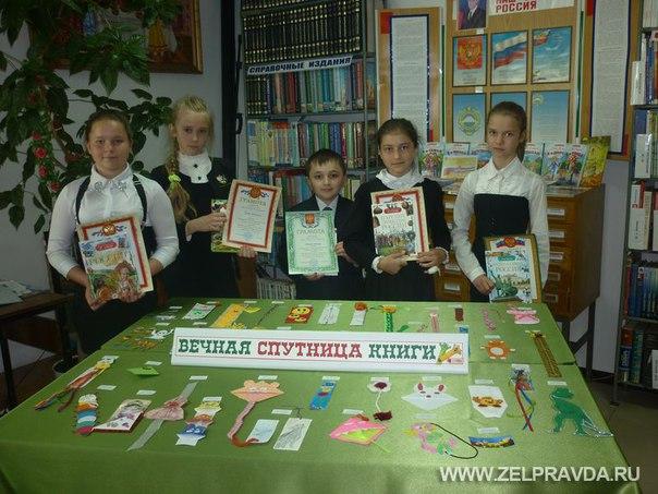 Более 30 школьников станицы Зеленчукской приняли участие в конкурсе книжных закладок «Подарок для любимой книги»