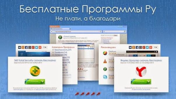 Бесплатныепрограммы.ру - фото 3