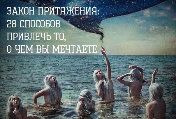 Мы всего лишь в нескольких шагах от исполнения желаний...