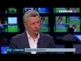 Юрий Бойко: Этот парламент обречен на роспуск, а эта коалиция скоро развалится.