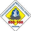 Грузоперевозки Авто'Груз Плюс Рязань 555-100.
