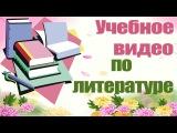Русская литература. Шолохов. Тихий Дон