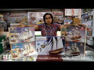 Обзор наборов для постройки моделей кораблей начального уровня от фирмы CONSTRUCTO (CON80621)
