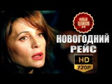 Новогодний рейс (2015) Мелодрама сериал | HD720