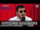 Русская группа - Запрещенные балабольщики, песни о санкциях в России Вечерний К...