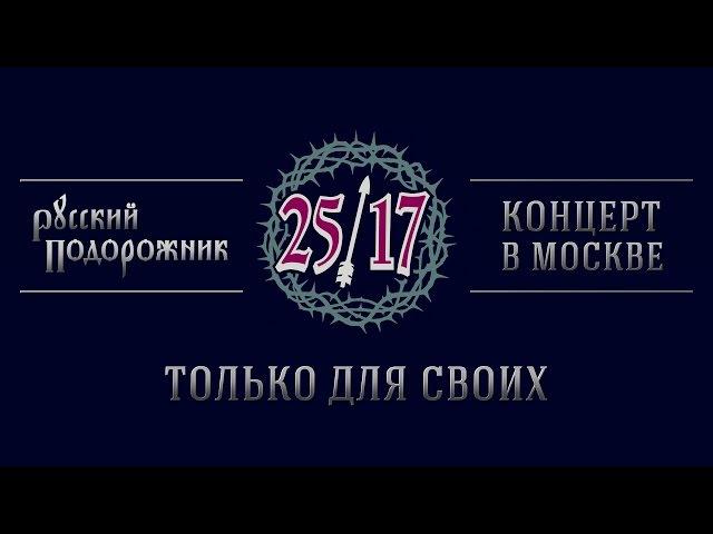2517 РУССКИЙ ПОДОРОЖНИК СКАЧАТЬ БЕСПЛАТНО