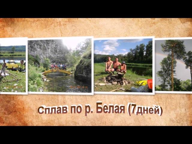 Сплав по реке Белая 2015 с zenit-tour.ru/