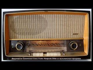 Голос Америки.Одна из музыкальных программ.Вещание на Советский Союз.
