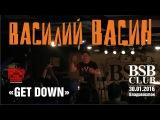 Вася Васин - Get Down (Live, Владивосток, 30.01.2016)