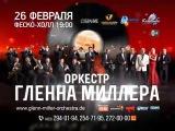 Оркестр Гленна Миллера во Владивостоке  Промо-ролик