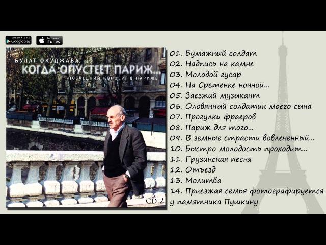 Булат Окуджава Когда опустеет Париж CD2 Авторская песня