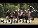 Предваряка фильма о Вещем Олеге | Задор ТВ | Ольга Ладомирова