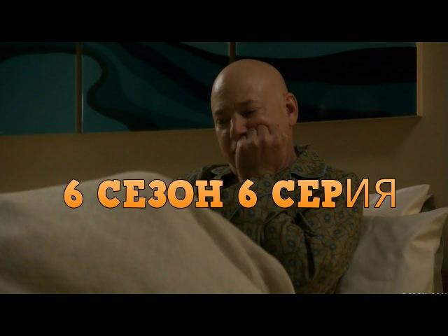 Блудливая Калифорния 6 сезон 6 серия 18