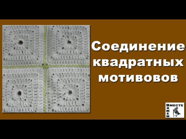 Соединение квадратных мотивов связанных крючком
