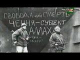 Муцураев Свободна милая Чечня