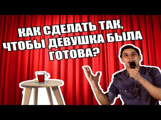 Стендап шоу ПРОСТО ТАК 5 КАЛЬЯН СЕКС БОМБИТ