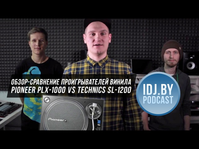 Обзор Pioneer PLX-1000 и сравнение с Technics SL-1200. IDJ.by Podcast
