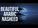 Beautiful Arabic Nasheed THE FIRST Muhammad Al Abdullah ᴴᴰ Vocals Only