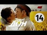 Тихий Дон 2015 (14 серия) HD 720 Сериал, Экранизация, Драма