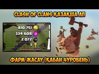 Clash of Clans Қазақша ЛП - Фарм жасау (Қабан 4 уровень) [13 бөлім]