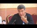Борис Немцов Пророчество о будущем России 2012 год Сбылось