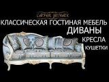 классическая гостиная мебель - классический диван - классическое кресло - cafer yumak