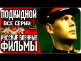 Русские фильмы 2015 - ПОДКИДНОЙ (Все серии)  ВОЕННЫЙ / БОЕВИК / Русские Военные Фильмы 2015