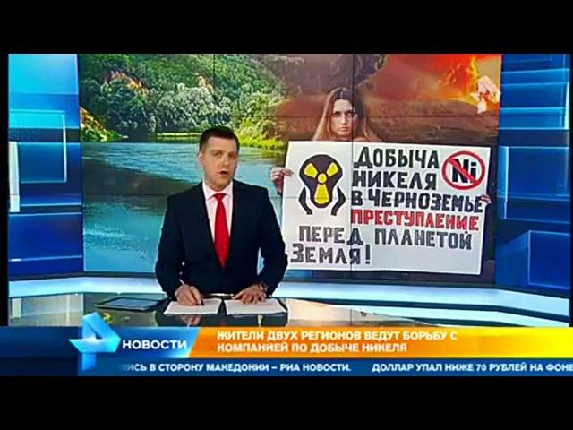 РЕН ТВ о добыче никеля на Хопре.2016.03.15