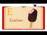 Літера Е| Звуки та літери | Навчання грамоти | 1 клас |