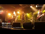ZNAKI  03  Всё напрасно  Live  Концерт в клубе Зал Ожидания  5.09.2014