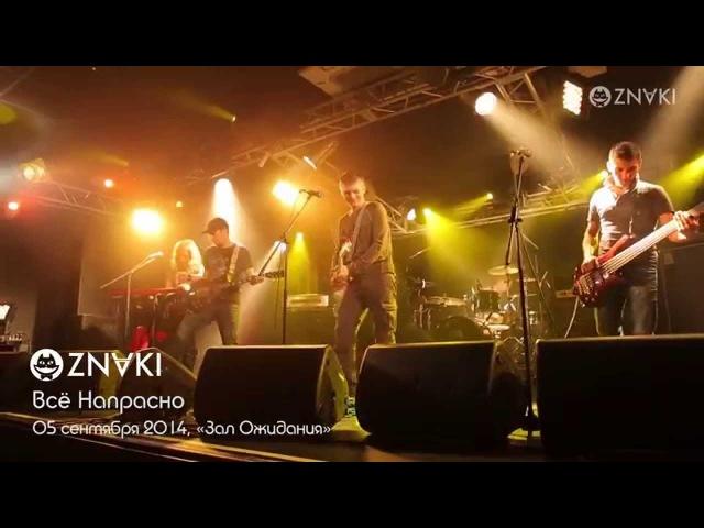 ZNAKI – 03 – Всё напрасно – Live – Концерт в клубе «Зал Ожидания» – 5.09.2014
