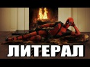 Литерал (LITERAL): Дедпул (Deadpool 2016) feat. Дедпул